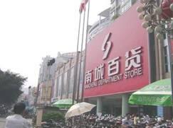 深圳地鐵五號線南城百貨商廈托換工程-建筑托換加固